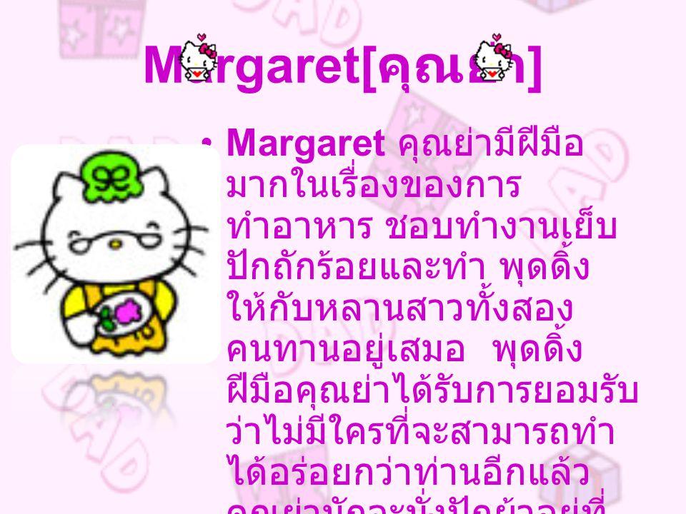 Margaret[คุณย่า]